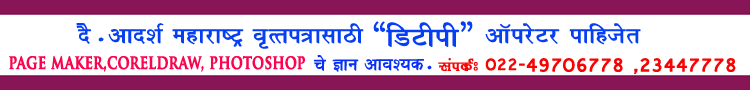 Adarsh Maharashtra