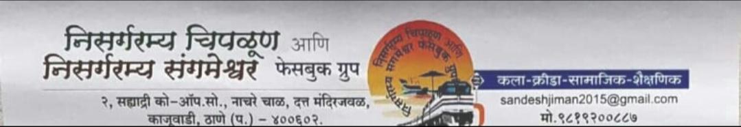 Adarsh Maharashtra   गणपतीमध्ये कोकण रेल्वेच्या जास्तीत जास्त गाड्यांना संगमेश्वार स्थानकात...