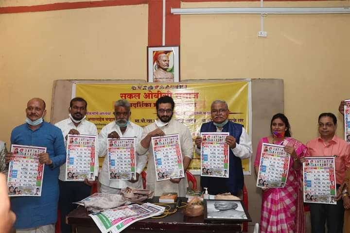 Adarsh Maharashtra | खासदार अमोल कोल्हे व प्रोफेसर हरी नरके यांच्या हस्ते दिनदर्शिका प्रकाशन