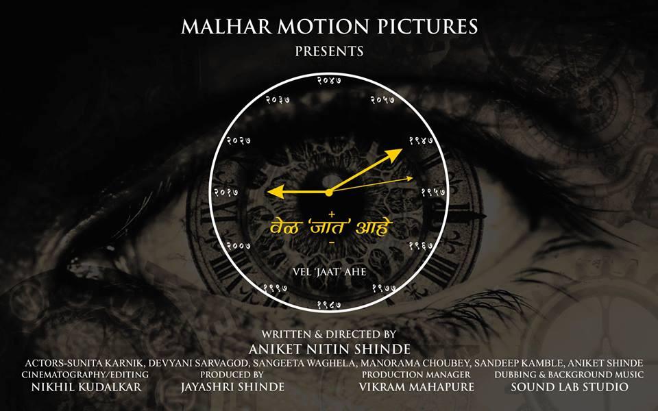 Adarsh Maharashtra | वेळ