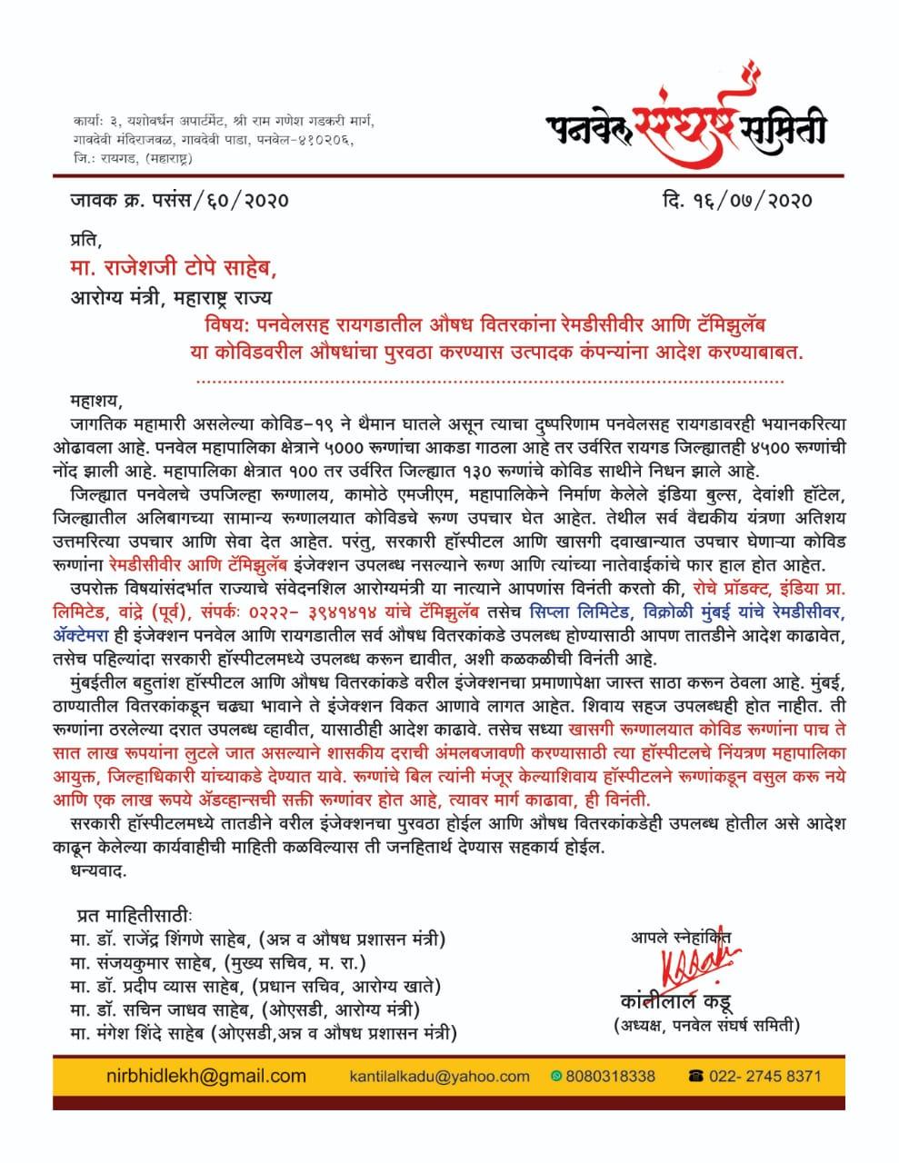Adarsh Maharashtra | सरकारी हॉस्पीटलसह औषध वितरकांकडे कोविड इंजेक्शनचा पुरवठा करण्यासाठी आरोग्यमंत्र्यांना साकडे