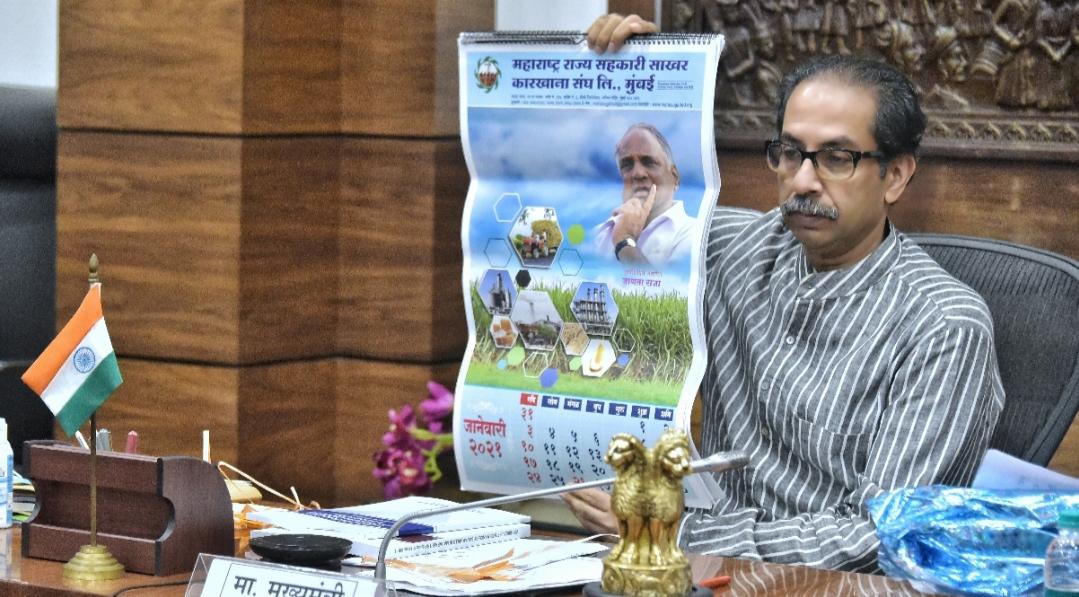 Adarsh Maharashtra | 44 वी वार्षिक सर्वसाधारण सभा संपन्न वसंतदादा शुगर इन्स्टिट्यूटची केंद्रे...