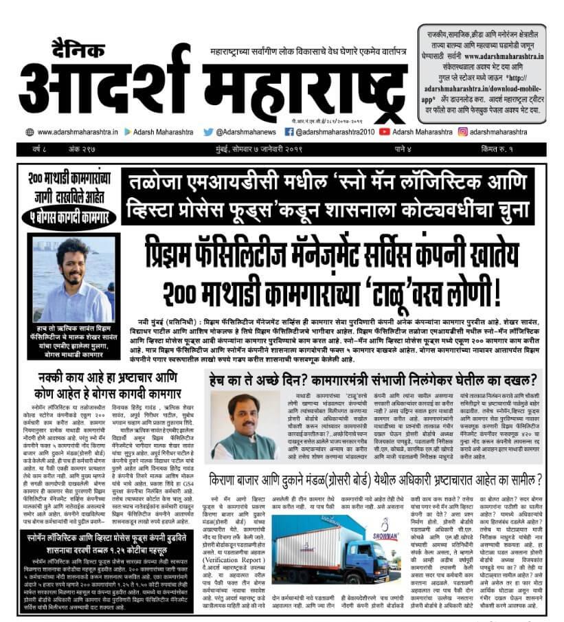 Adarsh Maharashtra | प्रिझम फॅसिलिटीज मॅनेजमेंट सर्विस कंपनी खातेय २०० माथाडी कामगारांच्या 'टाळू'वरच लोणी! २०० माथाडी कामगारांच्या जागी दाखविले आहेत ५ बोगस कागदी कामगार