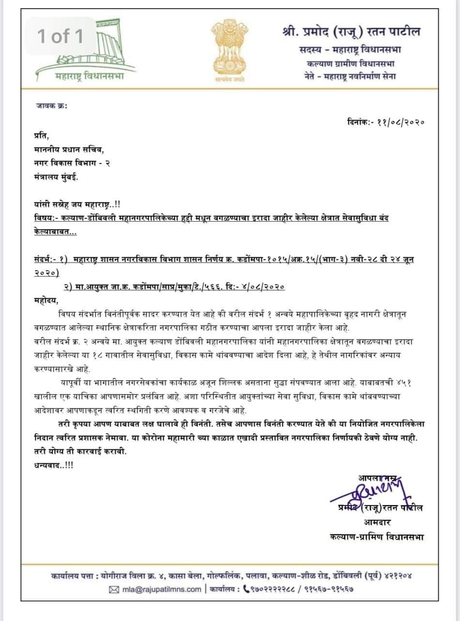 Adarsh Maharashtra | केडीएमसीतून वगळलेल्या गावांतील विकासकामे थांबवण्याच्या आदेशाला स्थगिती...