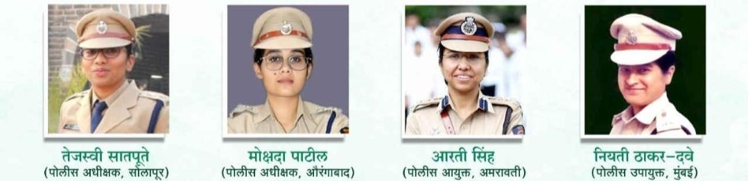 Adarsh Maharashtra   महाराष्ट्रातील 4 महिला पोलीस अधिकाऱ्यांना 'कोविड वूमन वॉरियर' पुरस्कार