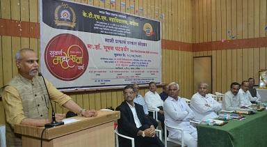Adarsh Maharashtra | के टी एच एम सुवर्ण महोत्सवी वर्षानिमित्त...