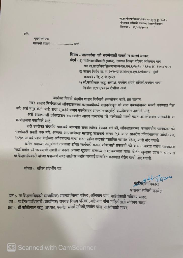 Adarsh Maharashtra | फी भरण्याची सक्ती करणाऱ्या शाळांवर कारवाईचे आदेश