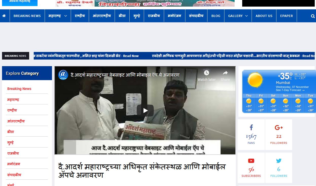 Adarsh Maharashtra | दै.आदर्श महाराष्ट्रचे डिजिटल क्षेत्रात पाऊल; संकेतस्थळ आणि मोबाईल अँप चे रघुनाथ ढेकळे यांच्या हस्ते अनावरण