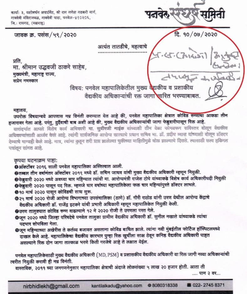 Adarsh Maharashtra | वैद्यकीय अधिकाऱ्यांच्या रिक्त जागांचा मुख्यमंत्र्यांनी पनवेल...