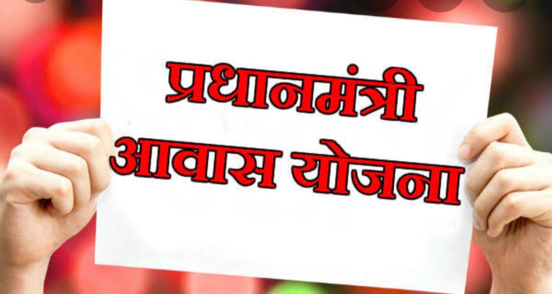 Adarsh Maharashtra   बोगसरित्या पंतप्रधान आवास अनुदान लाटणाऱ्यांवर शासन,आरबीआय-एनएचबी कारवाई कधी करणार?