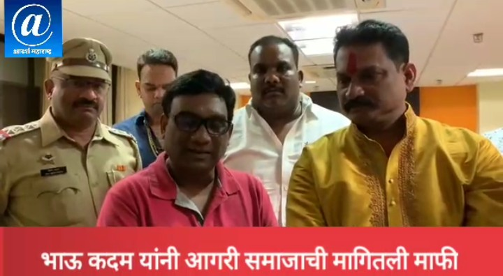 Adarsh Maharashtra | अभिनेते भाऊ कदम यांनी आगरी समाजाची मागितली माफी..