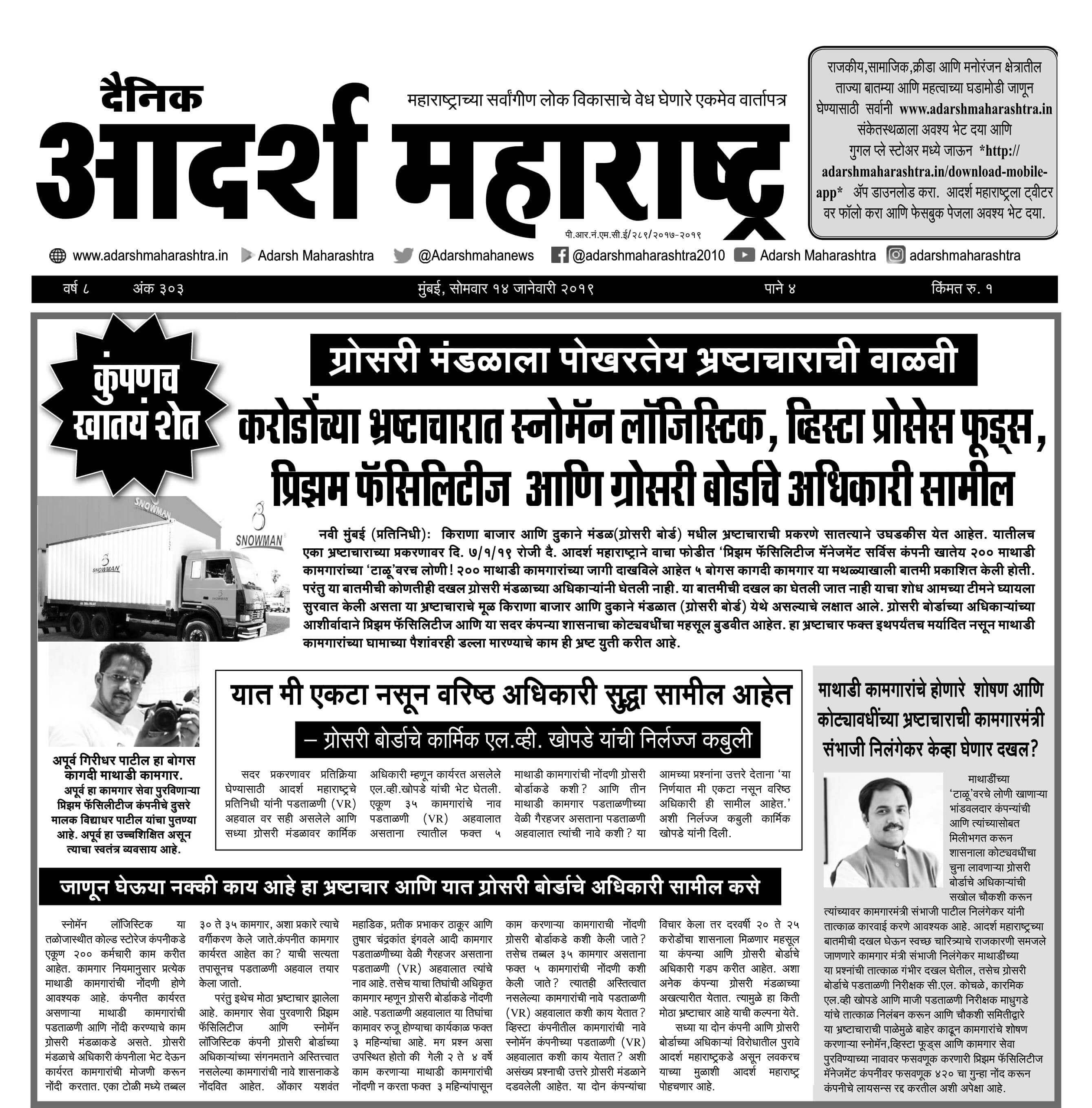 Adarsh Maharashtra | 'कुंपणच खातयं शेत'; ग्रोसरी मंडळाला पोखरतेय  भ्रष्टाचाराची वाळवी; कामगारमंत्री संभाजी निलंगेकर केव्हा घेणार दखल?