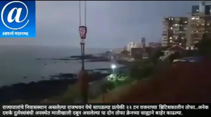 Adarsh Maharashtra | राज्यपालांचे निवासस्थान असलेल्या राजभवन येथे सापडल्या प्रत्येकी २२ टन वजनाच्या ब्रिटिशकालीन तोफा