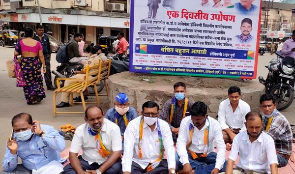 Adarsh Maharashtra | डोंबिवलीत वंचित बहुजन आघाडीचे धरणे आंदोलन