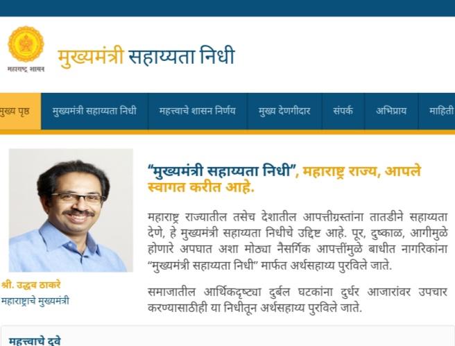 Adarsh Maharashtra   मुख्यमंत्री सहायता निधीकडे ओघ सुरु